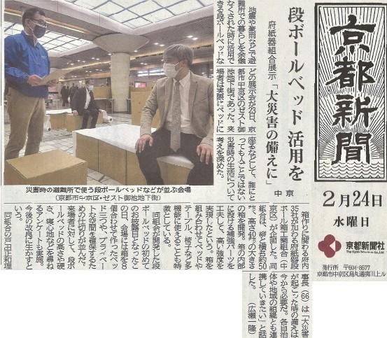 京都新聞 多機能段ボールベッド展示