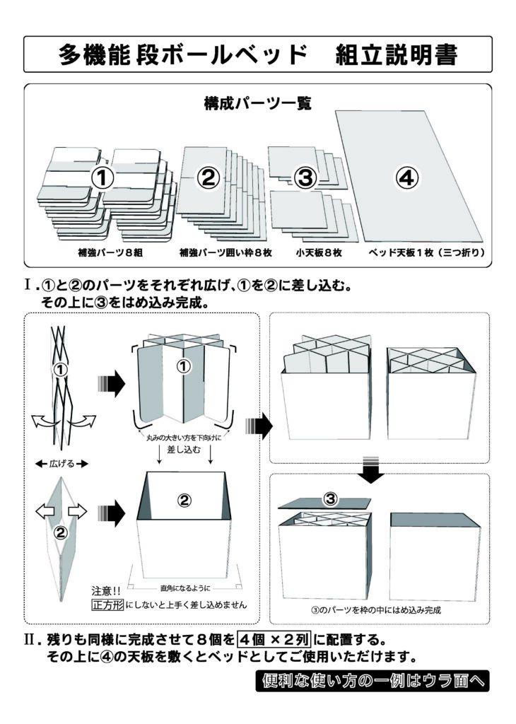組立式多機能段ボールベッド 組立方